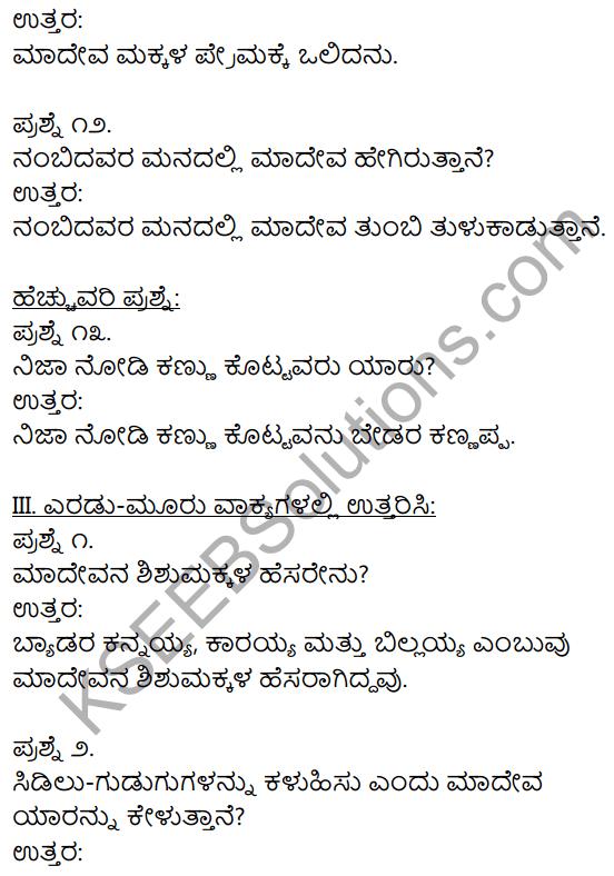 1st PUC Kannada Textbook Answers Sahitya Sanchalana Chapter 6 Shishu Makkaligolida Madeva 9