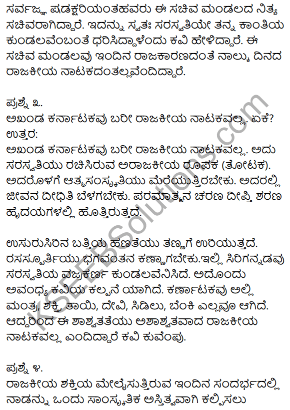 1st PUC Kannada Textbook Answers Sahitya Sanchalana Chapter 7 Akhanda Karnataka 10