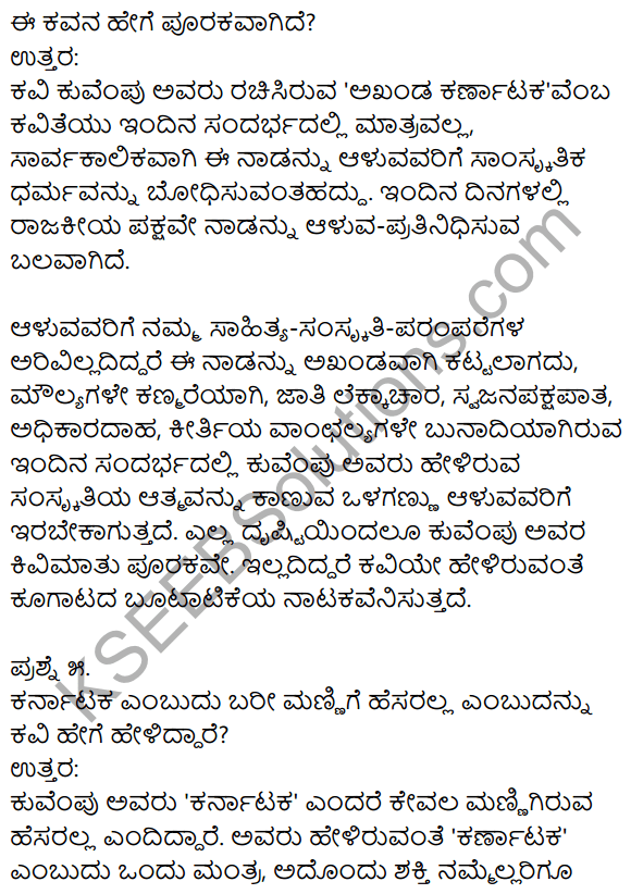 1st PUC Kannada Textbook Answers Sahitya Sanchalana Chapter 7 Akhanda Karnataka 11