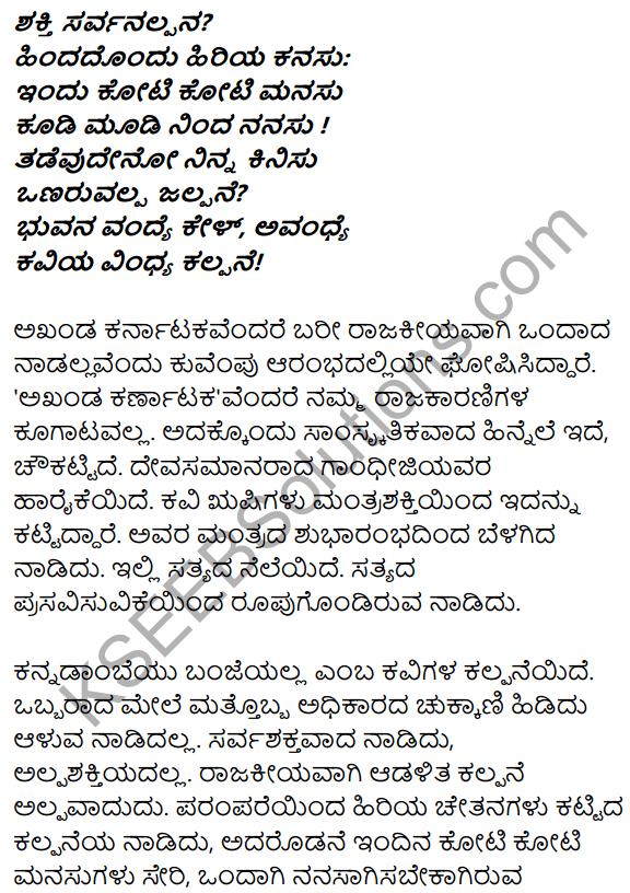 1st PUC Kannada Textbook Answers Sahitya Sanchalana Chapter 7 Akhanda Karnataka 15