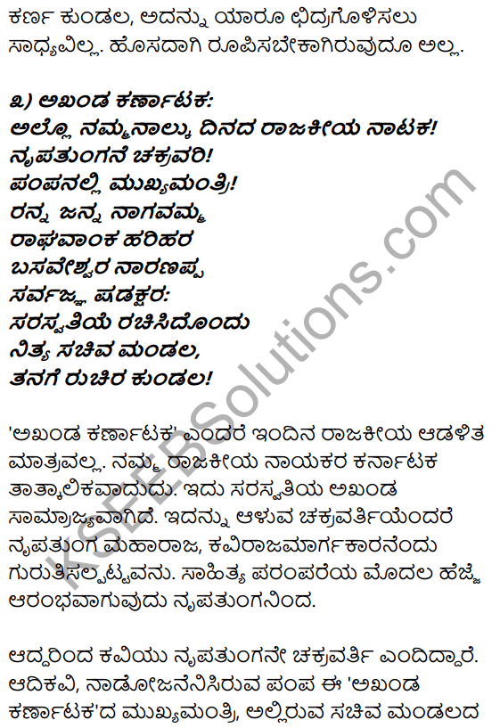 1st PUC Kannada Textbook Answers Sahitya Sanchalana Chapter 7 Akhanda Karnataka 17