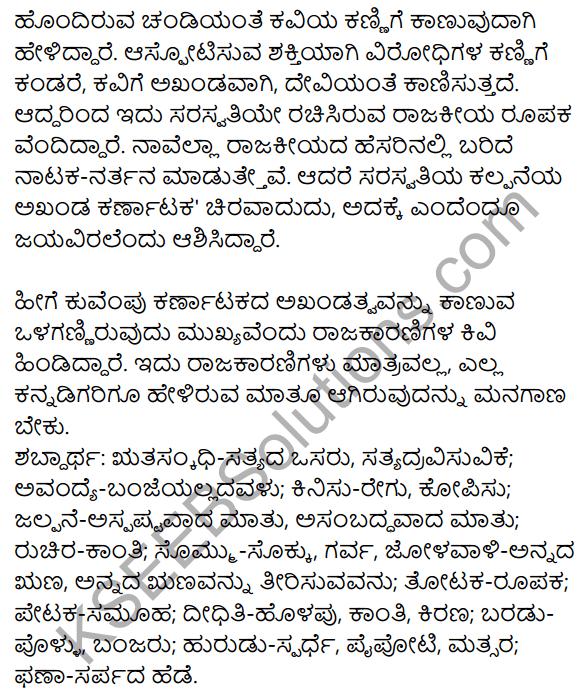 1st PUC Kannada Textbook Answers Sahitya Sanchalana Chapter 7 Akhanda Karnataka 22
