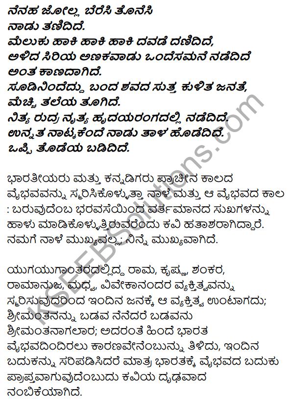 1st PUC Kannada Textbook Answers Sahitya Sanchalana Chapter 8 Endige 17