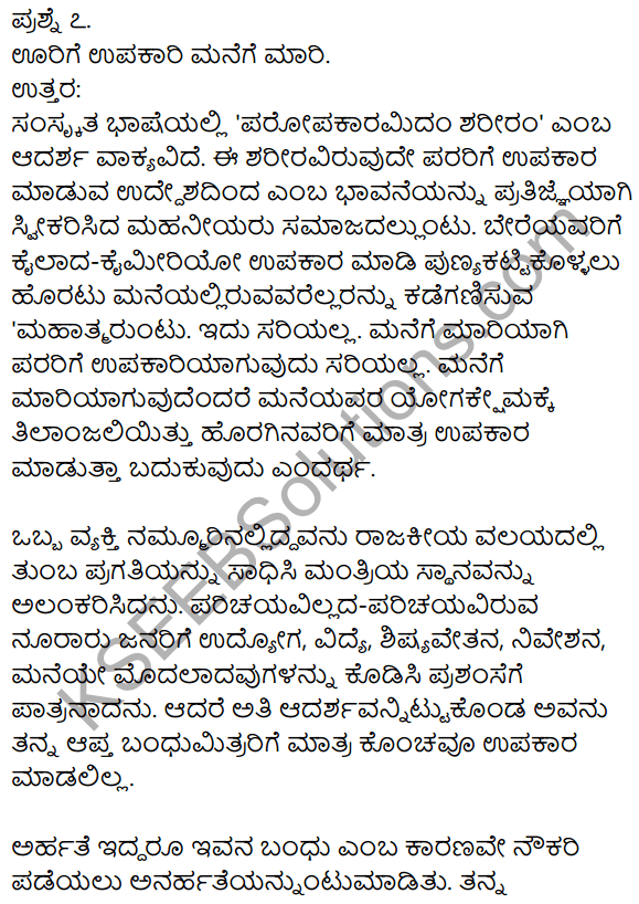 1st PUC Kannada Workbook Answers Gadegalu 7