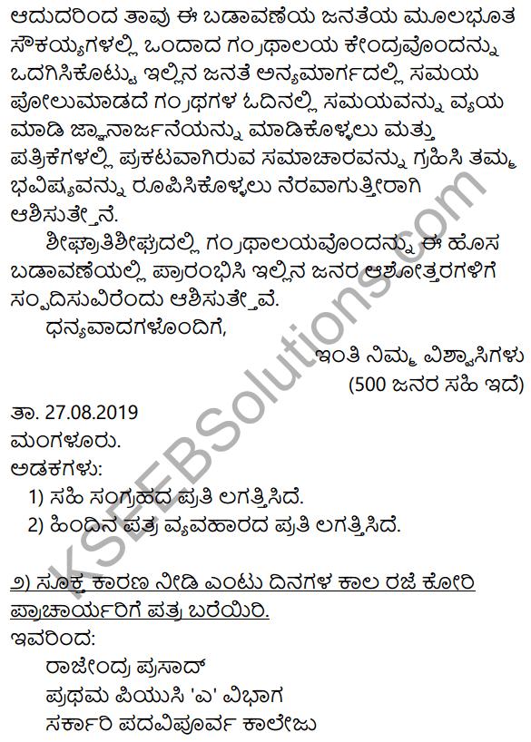 1st PUC Kannada Workbook Answers Patra Lekhana image - 10