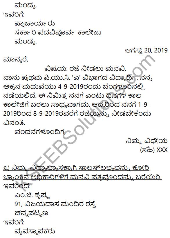 1st PUC Kannada Workbook Answers Patra Lekhana image - 11
