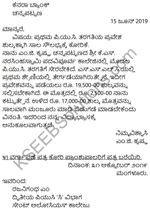 1st PUC Kannada Workbook Answers Patra Lekhana image - 12