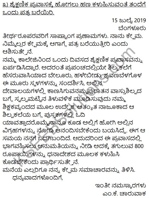 1st PUC Kannada Workbook Answers Patra Lekhana image - 5