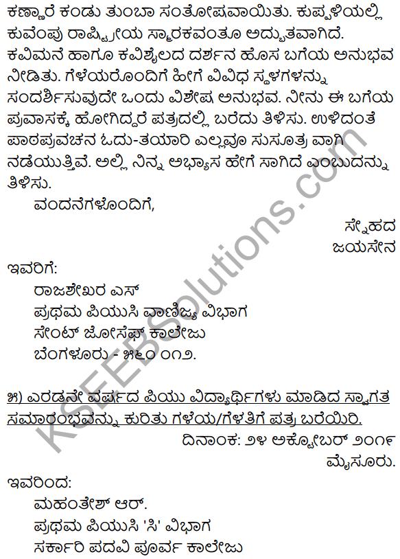 1st PUC Kannada Workbook Answers Patra Lekhana image - 7