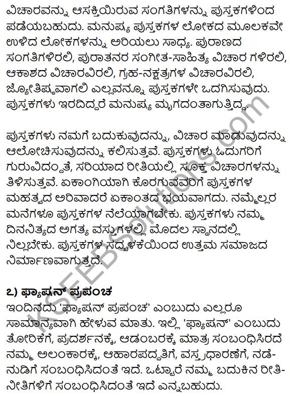 1st PUC Kannada Workbook Answers Prabandha Rachana 10
