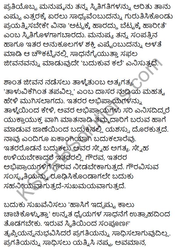 1st PUC Kannada Workbook Answers Prabandha Rachana 13
