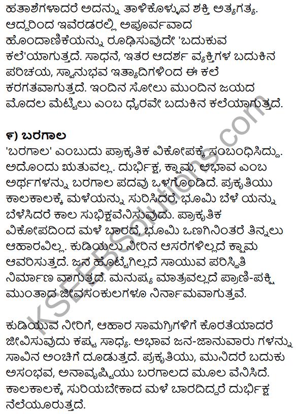 1st PUC Kannada Workbook Answers Prabandha Rachana 14