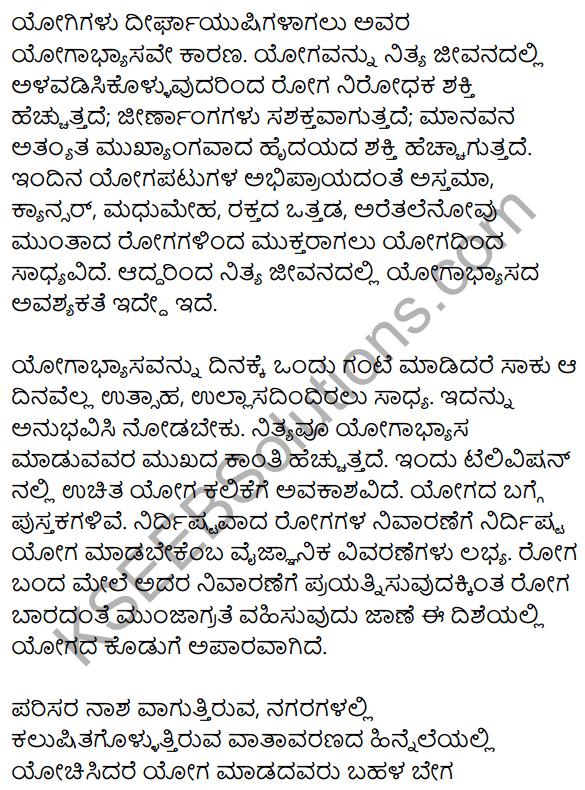 1st PUC Kannada Workbook Answers Prabandha Rachana 16