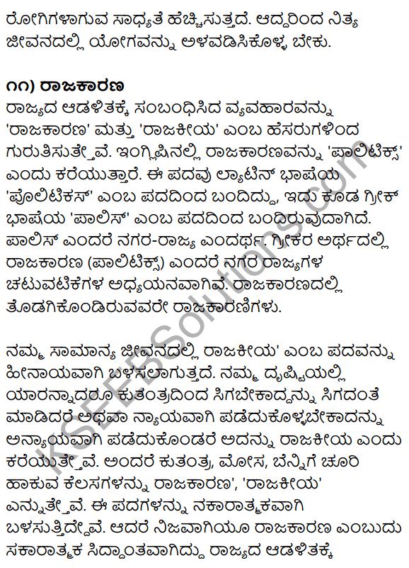1st PUC Kannada Workbook Answers Prabandha Rachana 17