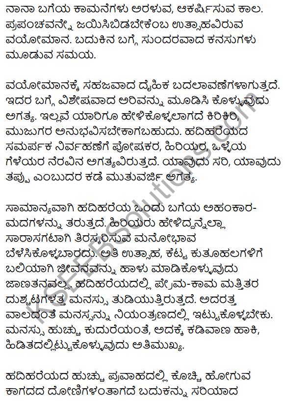 1st PUC Kannada Workbook Answers Prabandha Rachana 19