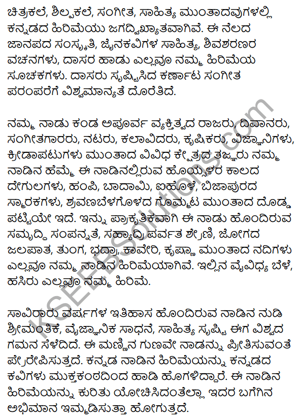1st PUC Kannada Workbook Answers Prabandha Rachana 23