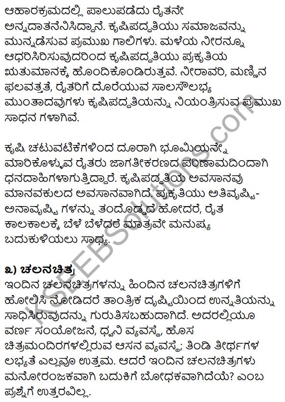 1st PUC Kannada Workbook Answers Prabandha Rachana 4