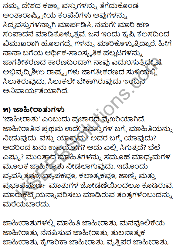 1st PUC Kannada Workbook Answers Prabandha Rachana 7