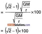 1st PUC Physics Question Bank Chapter 8 Gravitation img 51