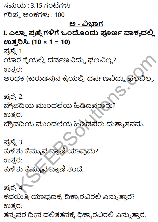 2nd PUC Kannada Previous Year Question Paper June 2015 1