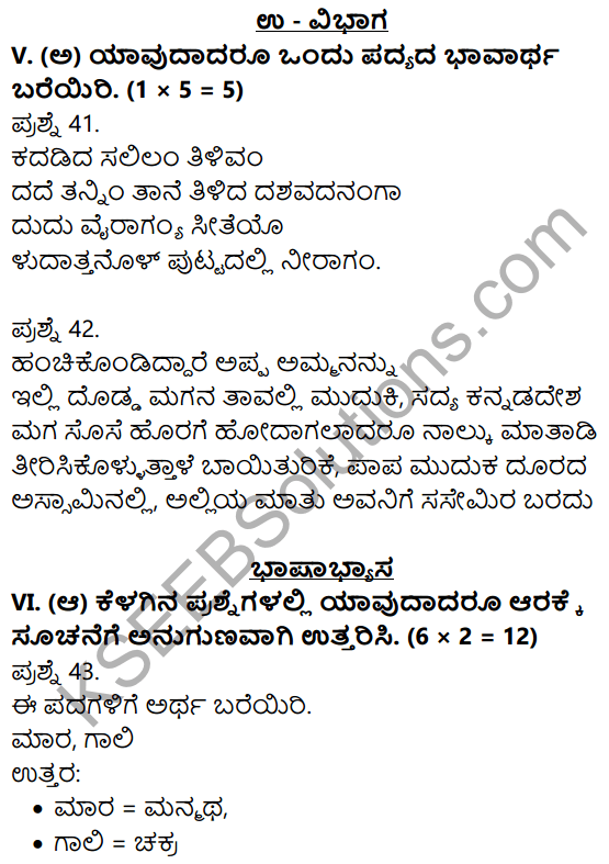 2nd PUC Kannada Previous Year Question Paper March 2015 11
