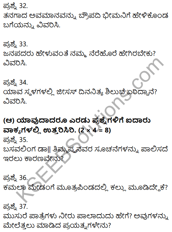 2nd PUC Kannada Previous Year Question Paper March 2015 7