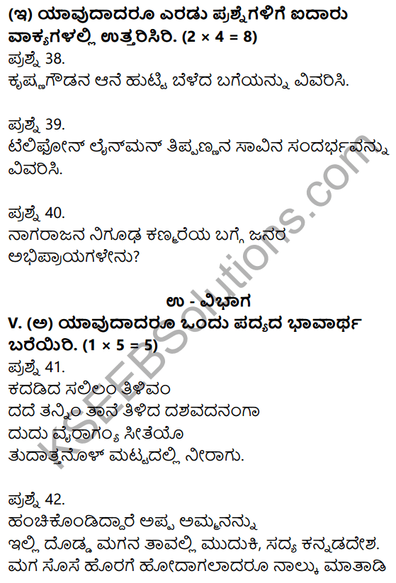 2nd PUC Kannada Previous Year Question Paper March 2015 8