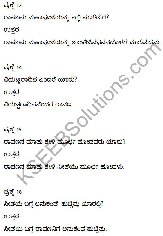 2nd PUC Kannada Textbook Answers Sahitya Sampada Chapter 1 Kadadida Salilam Tilivandade 24
