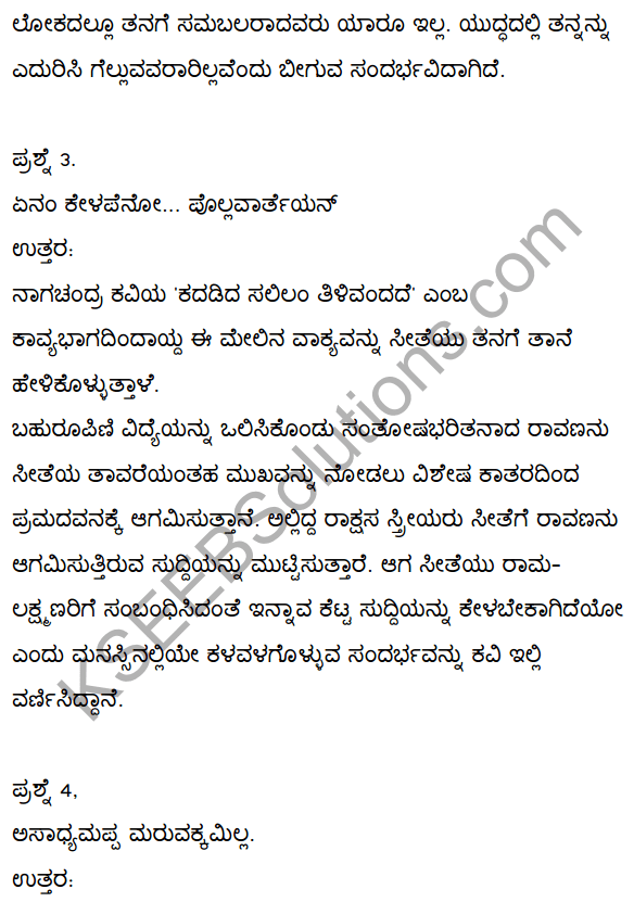 2nd PUC Kannada Textbook Answers Sahitya Sampada Chapter 1 Kadadida Salilam Tilivandade 33