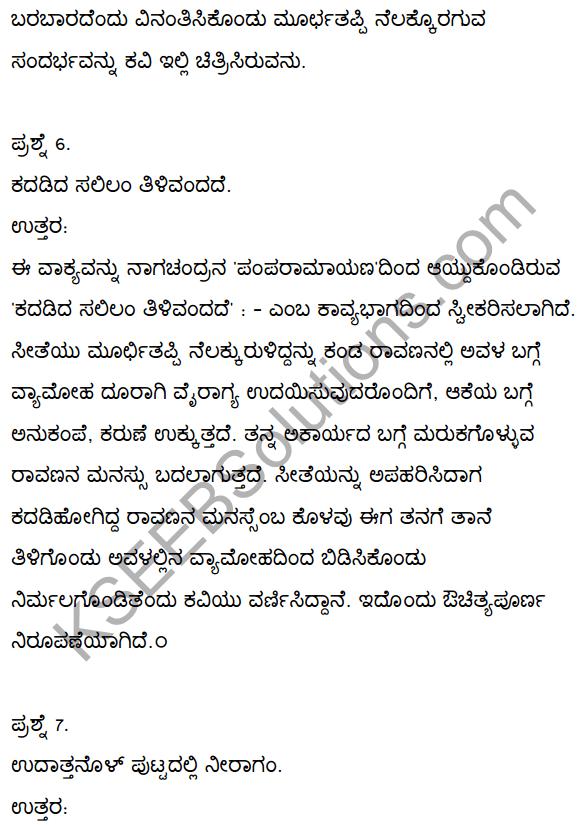 2nd PUC Kannada Textbook Answers Sahitya Sampada Chapter 1 Kadadida Salilam Tilivandade 35