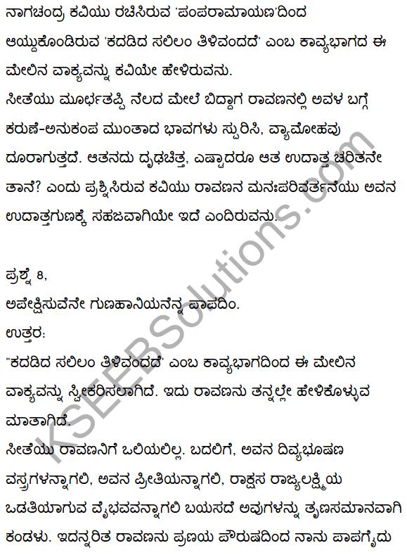 2nd PUC Kannada Textbook Answers Sahitya Sampada Chapter 1 Kadadida Salilam Tilivandade 36