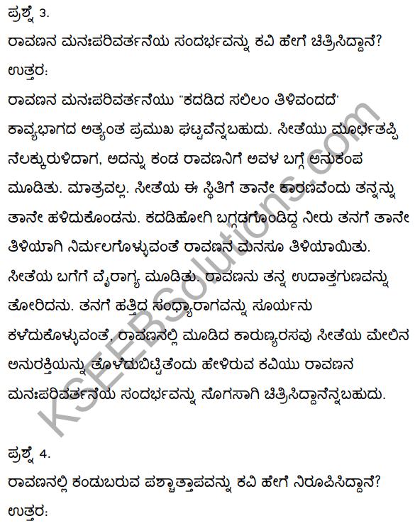 2nd PUC Kannada Textbook Answers Sahitya Sampada Chapter 1 Kadadida Salilam Tilivandade 44