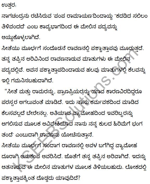 2nd PUC Kannada Textbook Answers Sahitya Sampada Chapter 1 Kadadida Salilam Tilivandade 52