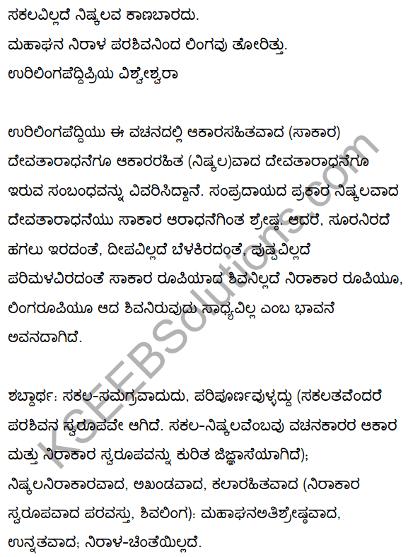 2nd PUC Kannada Textbook Answers Sahitya Sampada Chapter 2 Vacanagalu 19