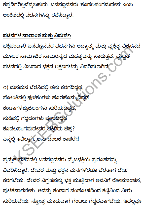 2nd PUC Kannada Textbook Answers Sahitya Sampada Chapter 2 Vacanagalu 2