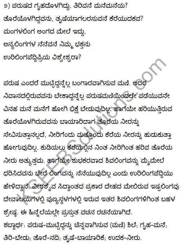 2nd PUC Kannada Textbook Answers Sahitya Sampada Chapter 2 Vacanagalu 20