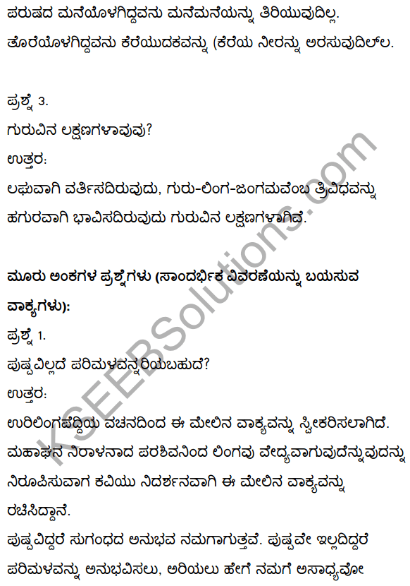 2nd PUC Kannada Textbook Answers Sahitya Sampada Chapter 2 Vacanagalu 25