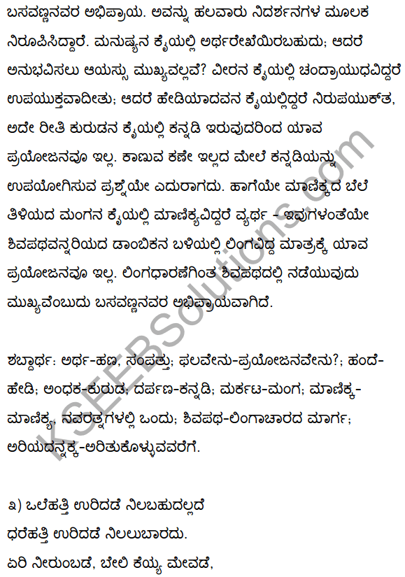 2nd PUC Kannada Textbook Answers Sahitya Sampada Chapter 2 Vacanagalu 4