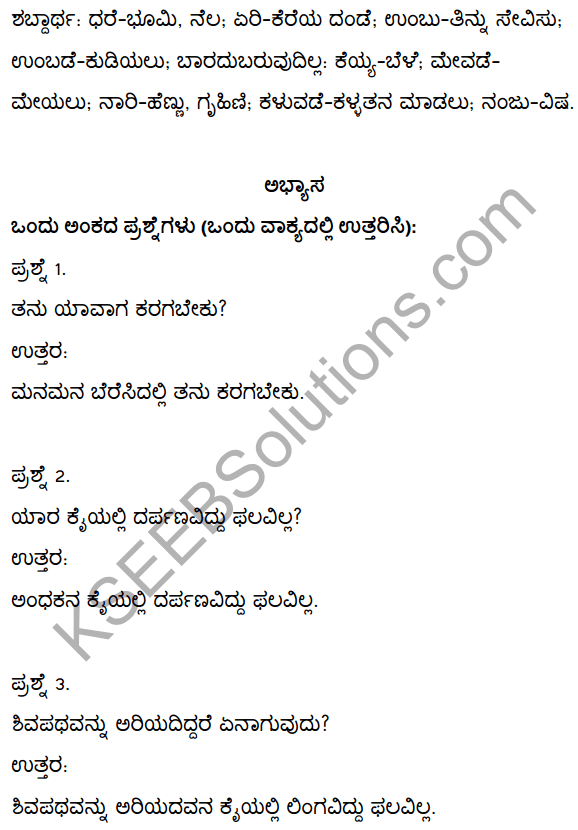 2nd PUC Kannada Textbook Answers Sahitya Sampada Chapter 2 Vacanagalu 6