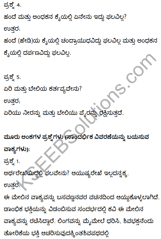 2nd PUC Kannada Textbook Answers Sahitya Sampada Chapter 2 Vacanagalu 9