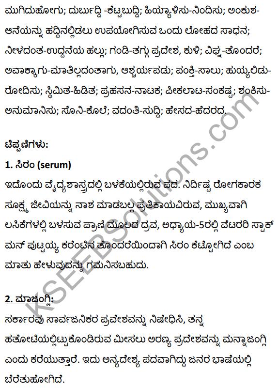 2nd PUC Kannada Textbook Answers Sahitya Sampada Chapter 21 Krishna Gowdana Aane 101