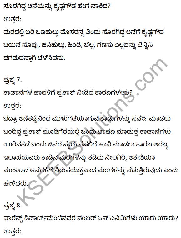 2nd PUC Kannada Textbook Answers Sahitya Sampada Chapter 21 Krishna Gowdana Aane 15