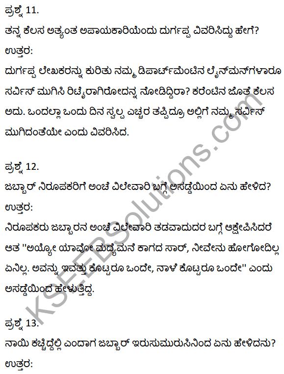 2nd PUC Kannada Textbook Answers Sahitya Sampada Chapter 21 Krishna Gowdana Aane 17