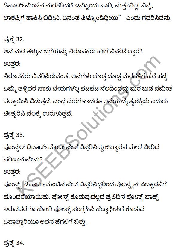 2nd PUC Kannada Textbook Answers Sahitya Sampada Chapter 21 Krishna Gowdana Aane 26