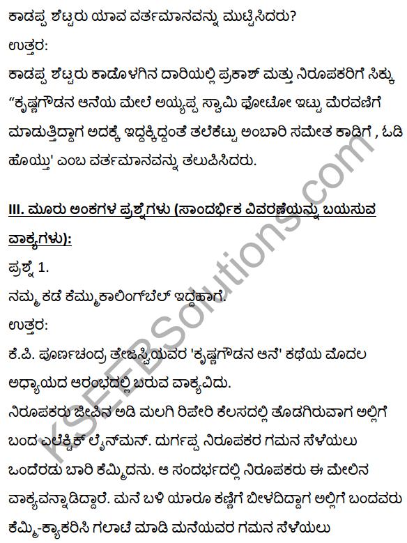 2nd PUC Kannada Textbook Answers Sahitya Sampada Chapter 21 Krishna Gowdana Aane 31