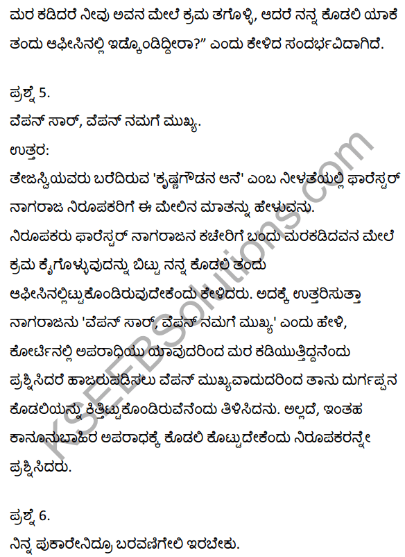 2nd PUC Kannada Textbook Answers Sahitya Sampada Chapter 21 Krishna Gowdana Aane 342nd PUC Kannada Textbook Answers Sahitya Sampada Chapter 21 Krishna Gowdana Aane 34