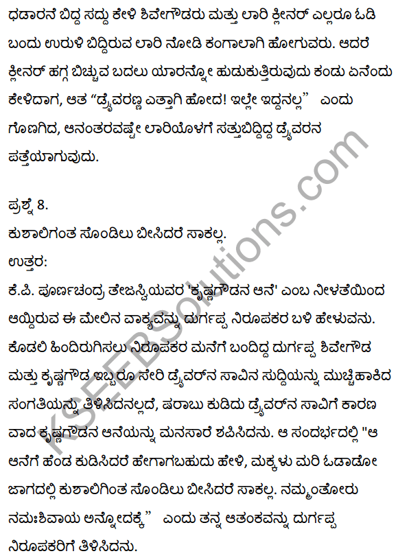 2nd PUC Kannada Textbook Answers Sahitya Sampada Chapter 21 Krishna Gowdana Aane 36
