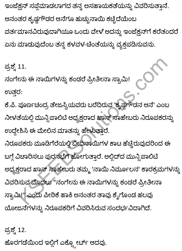 2nd PUC Kannada Textbook Answers Sahitya Sampada Chapter 21 Krishna Gowdana Aane 38