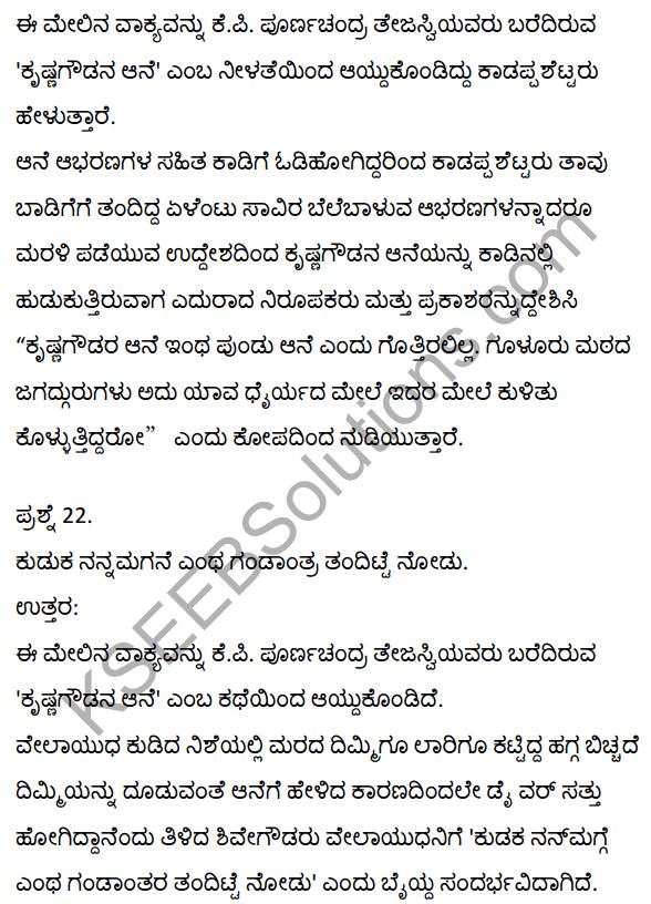 2nd PUC Kannada Textbook Answers Sahitya Sampada Chapter 21 Krishna Gowdana Aane 45