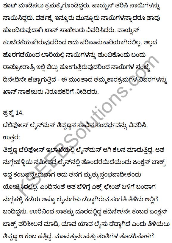2nd PUC Kannada Textbook Answers Sahitya Sampada Chapter 21 Krishna Gowdana Aane 66